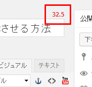 WordPressの投稿画面にリアルタイムでタイトル文字数を表示させる方法