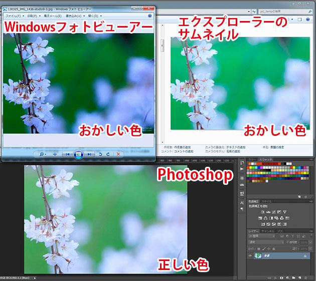 キャリブレーション後にWindowsフォトビューアーの色がおかしくなる時の対処法