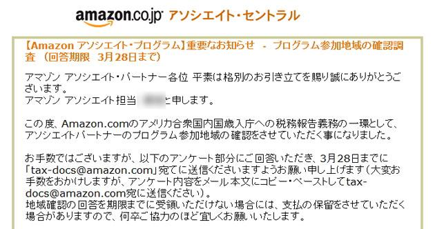 Amazonアソシエイトの支払が停止された人は速攻でメールをチェックだ!