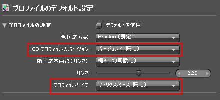 i1 プロファイル設定の変更