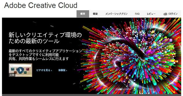 Adobe CreativeCloud