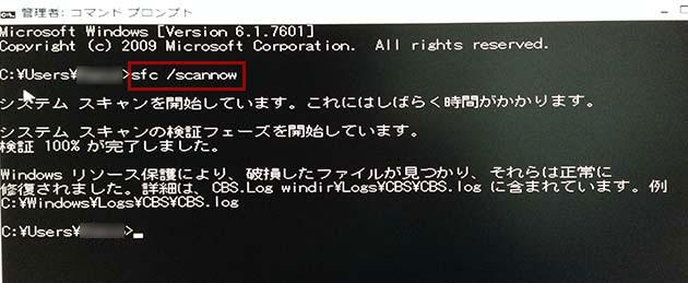 Windowsの起動途中でPCがフリーズしてしまった時の対処法メモ。