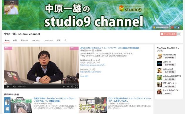 Youtube studio9