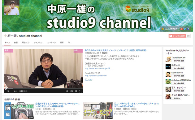 Youtube studio9