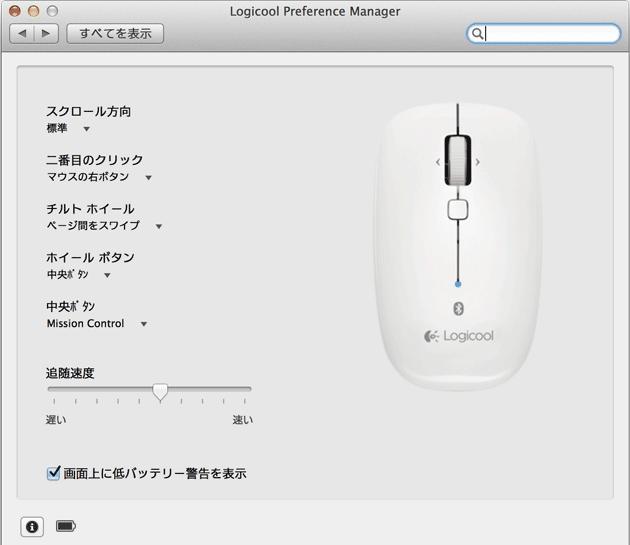 Mac向けBluetoothマウスM558設定
