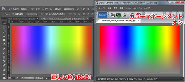 DigitalCameraUtility(DCU)で色が違う