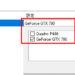 1つのPCにGeForceとQuadro の2枚を差して10bit出力を実現した話。
